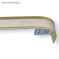 Карниз трёхрядный «Ультракомпакт. Меандр», 160 см, с декоративной планкой 7 см, золото/оникс