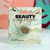 Бульонки для декора ногтей Beauty is my religion, цвет золотистый