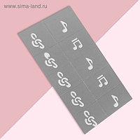 Трафареты для декора «Ноты», 10 шт на подложке