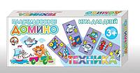 Домино пластмассовое Техника (с 3-х лет)