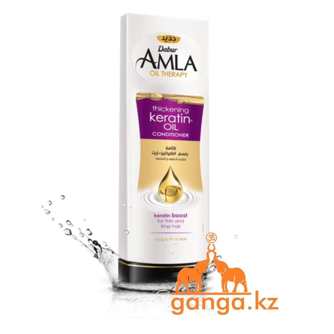 Кондиционер Амла с кератином для ослабленных волос (Amla Keratin oil conditioner DABUR), 400 мл