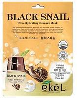 EKEL ТКАНЕВАЯ МАСКА С ЭКСТРАКТОМ Черной Улитки  BLACK SNAIL Ultra Hydrating Essence Mask