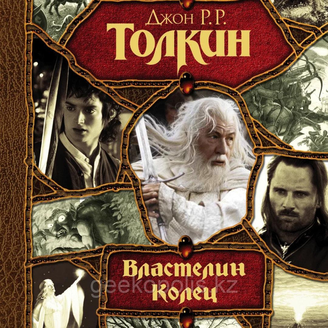 """Книга """"Властелин колец"""", Трилогия, Джон Толкин, Твердый переплет - фото 4"""