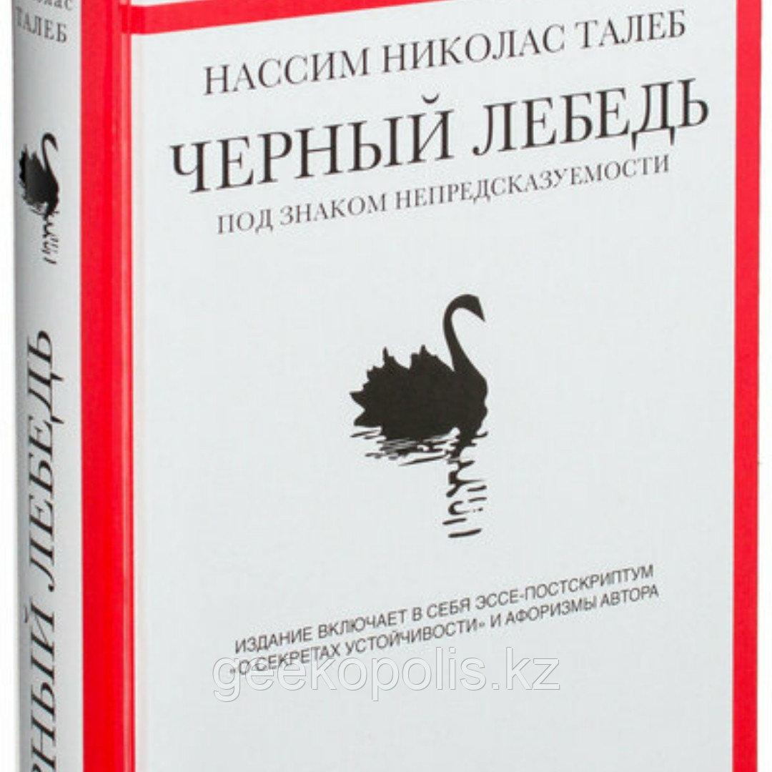"""Книга """"Черный Лебедь"""", Нассим Николас Талеб, Твердый переплет - фото 3"""