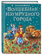 Книга «Волшебник Изумрудного города (ил. В. Канивца) (#1)», Александр Волков, Подароное издание