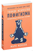 """Книга """"Тонкое искусство пофигизма"""", Марк Мэнсон, Мягкий переплет"""