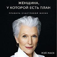 """Книга """"Женщина, у которой есть план"""", Мэй Маск, Твердый переплет"""