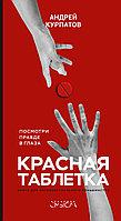 """Книга """"Красная Таблетка"""", Андрей Курпатов, Твердый переплет"""