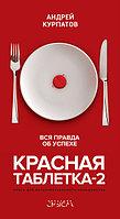 """Книга """"Красная таблетка-2"""", Андрей Курпатов, Твердый переплет"""