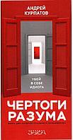 """Книга """"Чертоги разума"""", Андрей Курпатов, Твердый переплет"""