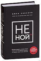 """Книга """"НЕ НОЙ"""", Джен Синсеро, Твердый переплет"""