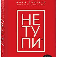 """Книга """"НЕ ТУПИ"""", Джен Синсеро, Твердый переплет"""
