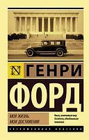 """Книга """"Моя жизнь, мои достижения"""", Генри Форд, Мягкий переплет"""