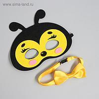 Карнавальный набор «Пчёлка», маска, бабочка
