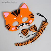 Карнавальный костюм «Тигр», маска, бабочка, хвост