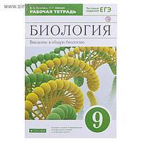 Рабочая тетрадь «Введение в общую биологию. Биология. Тестовые задания к ЕГЭ», 9 класс, Пасечник, Швецов, 2021