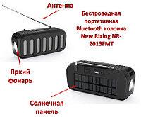 Беспроводная портативная Bluetooth колонка с мощным фонариком на солнечной батарее, New Rixing NR-2013FMT