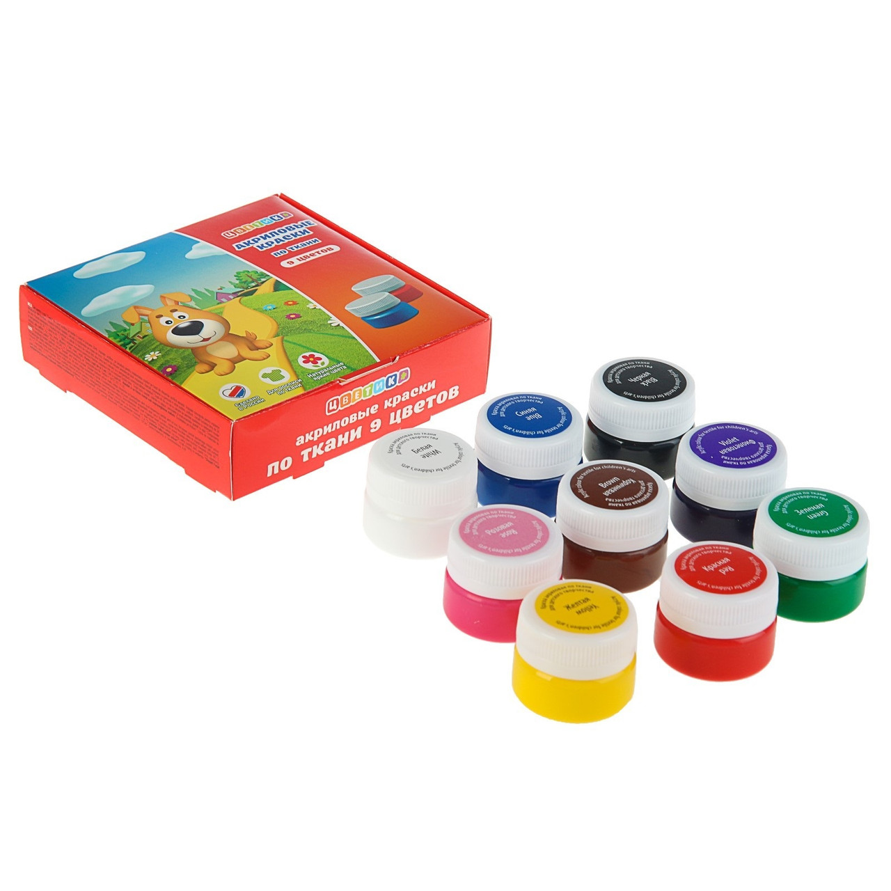 Краска по ткани, набор 9 цветов х 20 мл, Цветик (акриловая на водной основе)