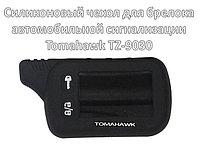 Силиконовый чехол для брелока автомобильной сигнализации Tomahawk TZ-9030