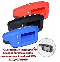 Силиконовый чехол для брелока автомобильной сигнализации Tomahawk TW-9010/9020/9030