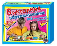 Настольная игра «Викторина первоклассника»