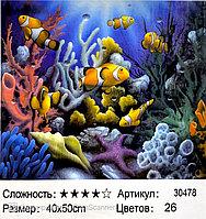 """Картина по номерам """" Рыбы"""" 50*40см"""