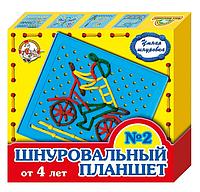 Шнуровальный планшет № 2. Для детей от 4 лет