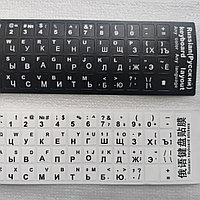 Наклейки для клавиатуры Английские Русские буквы EN RU