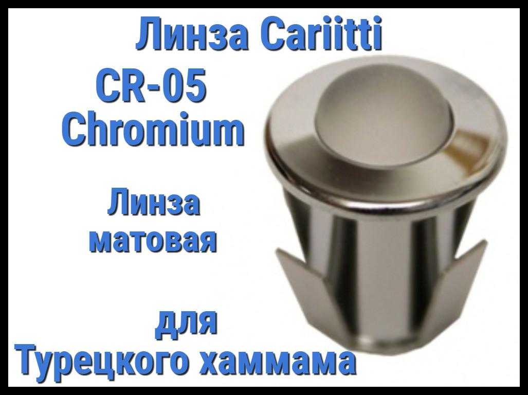 Линза для турецкого хаммама Cariitti CR-05 Led (Хром, линза матовая, с источником света, IP67)