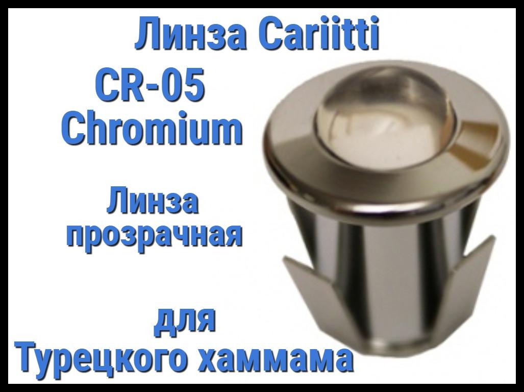 Линза для турецкого хаммама Cariitti CR-05 Led (Хром, линза прозрачная, без источника света, IP67)