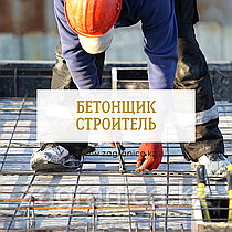 КВАЛИФИКАЦИЯ СТРОИТЕЛЬ БЕТОНЩИК/ LIETUVA И ВНЖ ЛИТВА