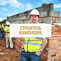 КВАЛИФИКАЦИЯ СТРОИТЕЛЬ  КАМЕНЩИК/ LIETUVA И ВНЖ  ЛИТВА