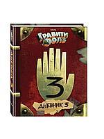 "Книга ""Дневник 3"". Гравити Фолз."
