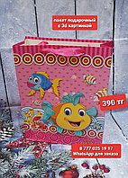 Подарочный детский пакет с объёмным 3d изображением
