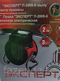Пушка  обогреватель тепловая Эксперт 2Квт