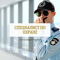 СПЕЦИАЛИСТ ПО ОХРАНЕ ФИЗИЧЕСКИХ ЛИЦ И ИМУЩЕСТВА / POLAND