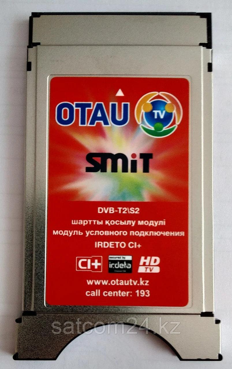 CAM–модуль OTAU TV