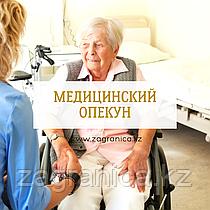 МЕДИЦИНСКИЙ ОПЕКУН /POLAND