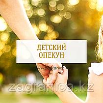ДЕТСКИЙ ОПЕКУН / POLAND