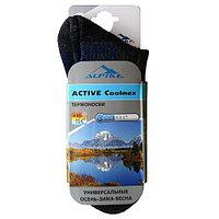 Термоноски Alpika Active Coolmax (до -15°С)