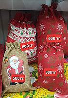 Подарочные мешки, пакеты