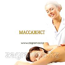 МАССАЖИСТ/ POLAND