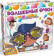 "Goliath: Игра ""Волшебные очки"""