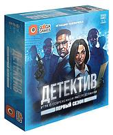"""Настольная игра GaGa: """"Детектив. Первый сезон"""""""
