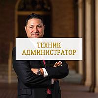 ТЕХНИК АДМИНИСТРАТОР/ POLAND