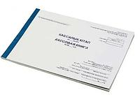 Книга кассовая  А4, 50 листов, в клетку