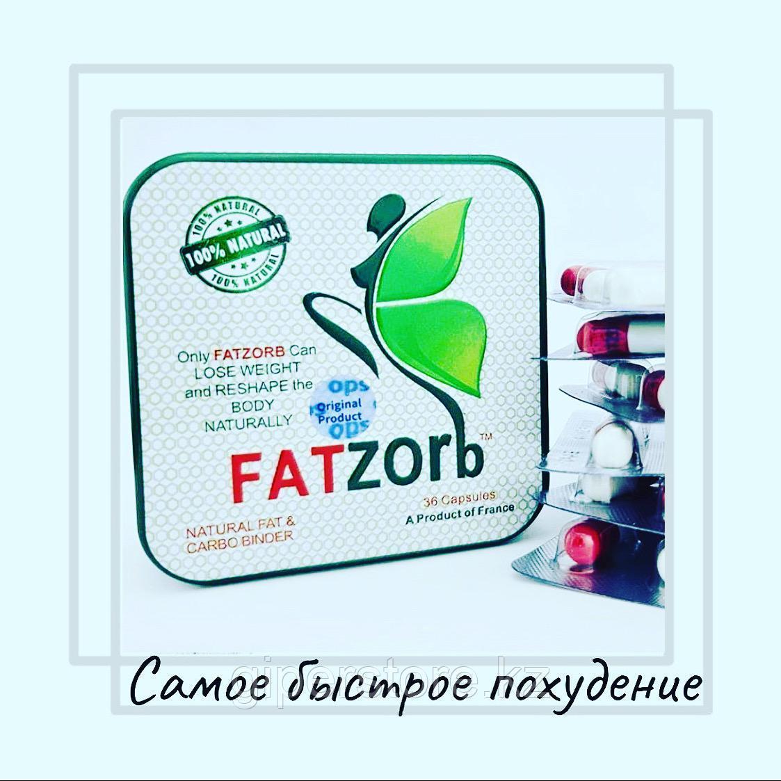 Fatzorb (Фатзорб) для похудения, 36 капсул, Франция. - фото 2