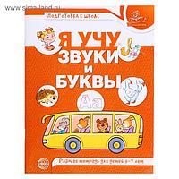 Рабочая тетрадь по обучению грамоте детей 5-7 лет «Я учу звуки и буквы», Маханева М.Д.