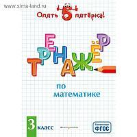 «Тренажер по математике», 3 класс, Иляшенко Л.А.