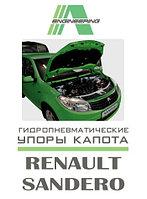 Амортизаторы (упоры) капота для Renault Sandero (Sandero Stepway)
